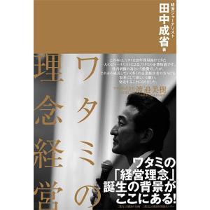 ワタミの理念経営/田中成省