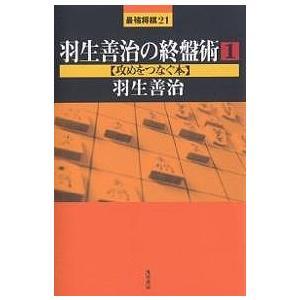 羽生善治の終盤術 1 / 羽生善治 bookfan