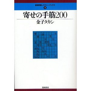 寄せの手筋200 / 金子タカシ