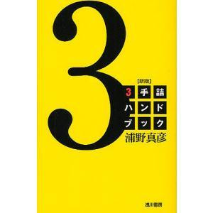 3手詰ハンドブック / 浦野真彦 bookfan