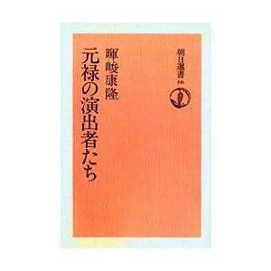 元禄の演出者たち オンデマンド版 / 暉峻康隆|bookfan