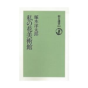 私の花美術館 オンデマンド版 / 塚本洋太郎|bookfan