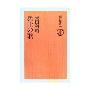 兵士の歌 オンデマンド版 / 米田利昭|bookfan