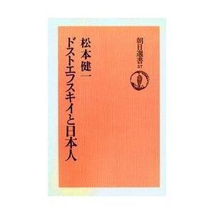 ドストエフスキイと日本人 オンデマンド版 / 松本健一|bookfan