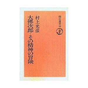 大仏次郎-その精神の冒険 オンデマンド版 / 村上光彦|bookfan