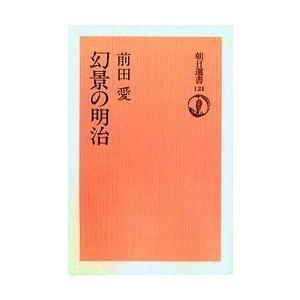 幻景の明治 オンデマンド版 / 前田愛|bookfan