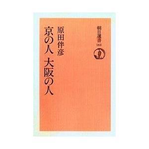 京の人大阪の人 オンデマンド版 / 原田伴彦|bookfan