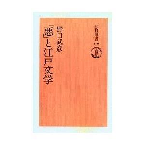 「悪」と江戸文学 オンデマンド版 / 野口武彦|bookfan