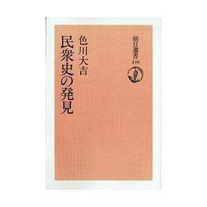 民衆史の発見 オンデマンド版 / 色川大吉|bookfan