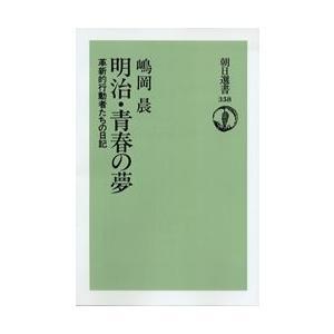 明治・青春の夢 革新的行動者たちの日記 オンデマンド版 / 嶋岡晨|bookfan