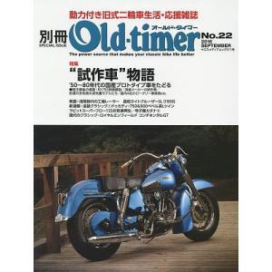 別冊Old‐timer No.22(2016SEPTEMBER)