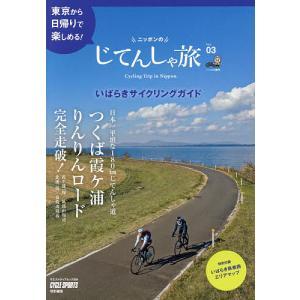 出版社:八重洲出版 発行年月:2018年03月 シリーズ名等:ヤエスメディアムック 554