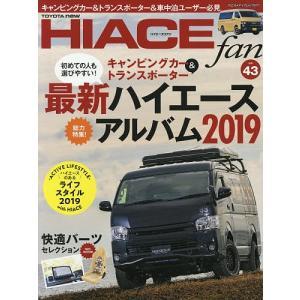 TOYOTA new HIACE fan ハイエースファン vol.43