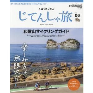 ニッポンのじてんしゃ旅 Vol.06