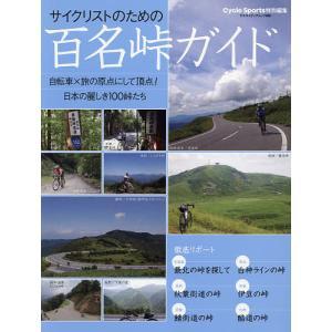 サイクリストのための百名峠ガイド 自転車×旅の原点にして頂点!