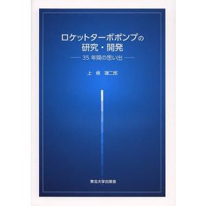 ロケットターボポンプの研究・開発 35年間の思い出 / 上條謙二郎