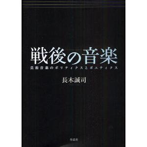 著:長木誠司 出版社:作品社 発行年月:2010年11月