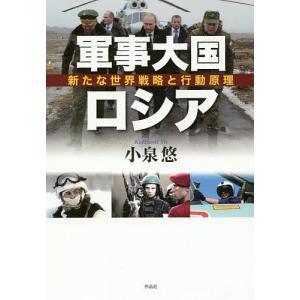 軍事大国ロシア 新たな世界戦略と行動原理/小泉悠