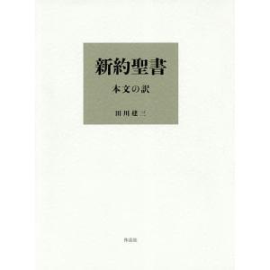訳:田川建三 出版社:作品社 発行年月:2018年07月