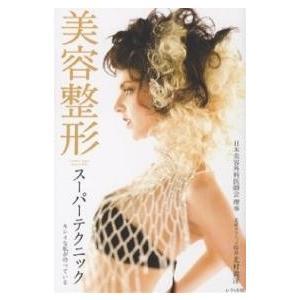 著:北村義洋 出版社:レヴィ出版 発行年月:2006年05月 キーワード:美容