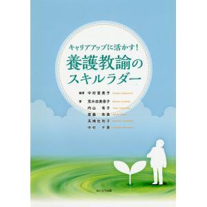キャリアアップに活かす!養護教諭のスキルラダー / 中村富美子 / 荒木田美香子 / 内山有子