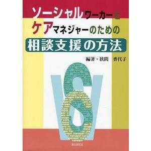 編著:狭間香代子 出版社:久美 発行年月:2008年04月 シリーズ名等:ソーシャルワーカーとケアマ...
