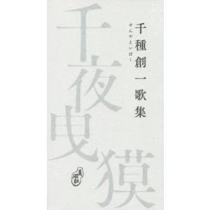 千夜曳獏千種創一歌集の商品画像|ナビ