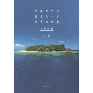 著:詩歩 出版社:三才ブックス 発行年月:2015年04月