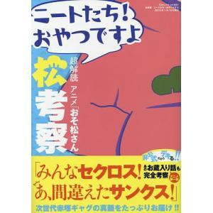 出版社:三才ブックス 発行年月:2015年12月 シリーズ名等:三才ムック vol.851