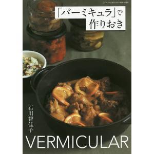 「バーミキュラ」で作りおき / 石川智佳子 / レシピ