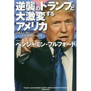 逆襲のトランプと大激変するアメリカ 日本人が知るべき「世界動乱」の危機 / ベンジャミン・フルフォード|bookfan