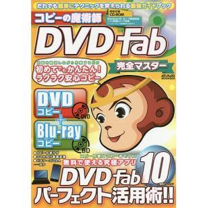 コピーの魔術師DVDFab完全マスター