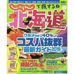 出版社:リクルート北海道じゃらん 発行年月:2019年03月