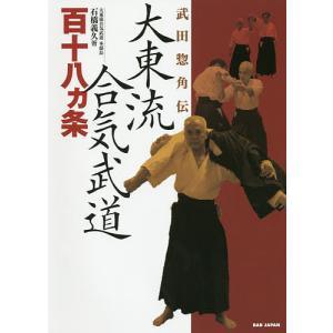 著:石橋義久 出版社:BABジャパン 発行年月:2015年02月