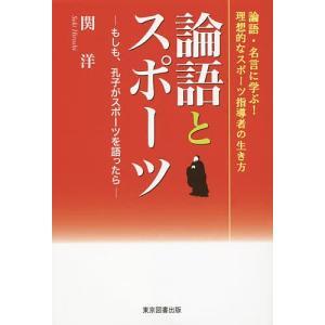 著:関洋 出版社:東京図書出版 発行年月:2014年12月