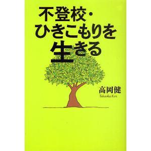 不登校・ひきこもりを生きる / 高岡健