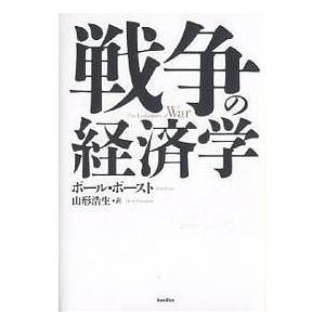 戦争の経済学 / ポール・ポースト / 山形浩生|bookfan