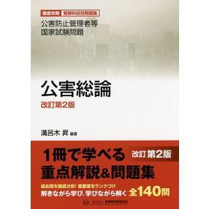 公害防止管理者等国家試験問題公害総論 / 溝呂木昇|bookfan