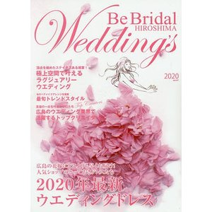 Be Bridal HIROSHIMA Wedding's vol.47(2020)