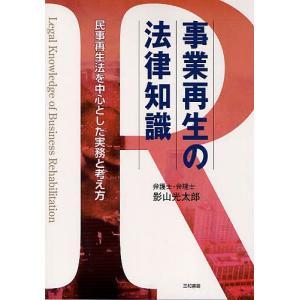 事業再生の法律知識 民事再生法を中心とした実務と考え方 / 影山光太郎