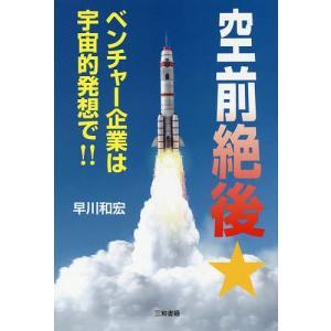 著:早川和宏 出版社:三和書籍 発行年月:2017年09月 キーワード:ビジネス書