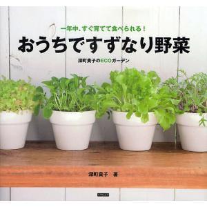 著:深町貴子 出版社:カンゼン 発行年月:2009年06月 シリーズ名等:深町貴子のECOガーデン