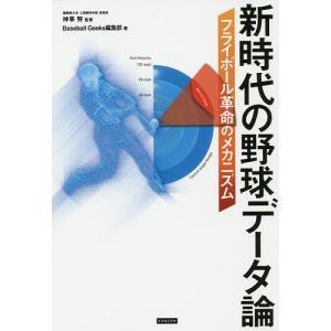 新時代の野球データ論 フライボール革命のメカニズム / 神事努 / BaseballGeeks編集部