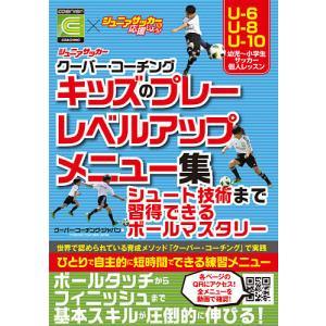 ジュニアサッカークーバーコーチングキッズのプレーレベルアップメニュー集 シュート技術まで習得できるボールマスタリーの商品画像 ナビ