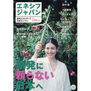 エネシフジャパン 自然エネルギーで日本をシフト! / マエキタミヤコ