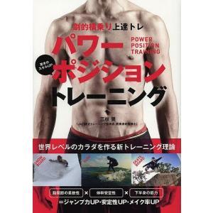 著:三枝奨 出版社:トランスワールドジャパン 発行年月:2013年12月 シリーズ名等:TWJ BO...