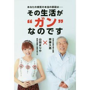 """あなたの病気の本当の原因は……その生活が""""ガン""""なのです / 宗像久男 / 山田まりや"""