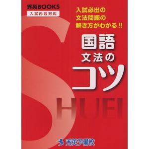 国語文法のコツ / 清水晶子