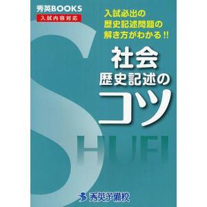 社会歴史記述のコツ / 中川明子