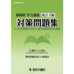 静岡県学力調査対策問題集 / 秀英予備校教務課